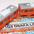 プラレールでは、まだまだ現役 !! 大阪環状線の103系