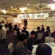 第47回「書淳展・書宗院選抜移動展」祝賀会が開催されました〆(・ω・。)