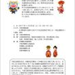 大阪三線同好会20周年記念公演