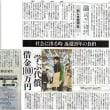 東京新聞 新貧乏物語 悲しき奨学金1 学ぶ代償借金1000万円