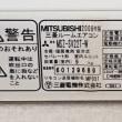 【メゾンハーモニー】エアコン修理