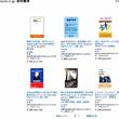 年金eBook