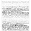『いのちの山河』文京実行委員会ニュースNo.4