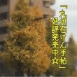 「教室のための教室」熊本クラス最終回
