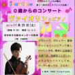 ピッコロクラッセプレゼンツ、第21回目はヴァイオリンコンサート!