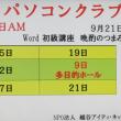 たんぽぽPC-'18.9.21