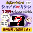 8月17日(木)ホームページを更新中(株)しもだミシン