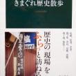 本 「きまぐれ歴史散歩」を読む