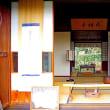 落柿舎 2015.01.08    Archives