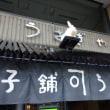 うさぎや(上野広小路)