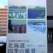 ■ファミリー文学館 大本靖の版画でたどる 北海道四季の風景(2018年12月1日~19年1月20日、札幌)