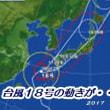 台風18号の動きが・・・