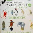 ☆本日発売☆増補改訂版 はじめての刺しゅう ワンポイントステッチ500+120
