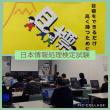日本情報処理検定試験