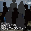 メンズノンノ9月号増刊 関ジャニ∞版 雑誌 激安通販はこちら!