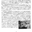 (その1)『ねっとわあく死刑廃止49号1998.12.25.』性暴力被害者への偏見。死刑廃止派やリベラルにも女性差別主義者はいる