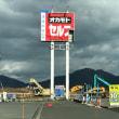 2737)ガソリンスタンドの看板(大震災から84ヶ月)