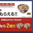 Softbank の SUPER FRIDAY