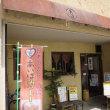 喫茶店のようなカレー屋さん~あいばカレー食堂(そうだ 京都、行こう2017・夏)