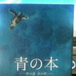 出会い ~青の本~