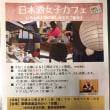 日本酒女子カフェ開催いたします♫