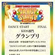 D.START2018FINAL賞品紹介