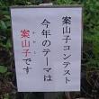 奈良だより 140