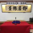 富山 経堂公民館
