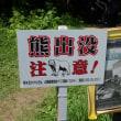 福岡発〜バイクで宗谷岬へ・・・13日目   網走~斜里~ウトロ~羅臼