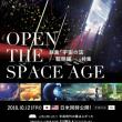 月刊「ヤング・ブッダ」10月号―OPEN THE SPACE AGE 映画「宇宙の法―黎明編―」特集  巻頭インタビュー! 千眼美子のアフレコ裏話