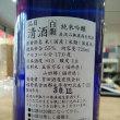 3銘柄目 福井県永平寺の地酒 白龍 純米吟醸 直汲み無濾過生原酒 吉田酒造さんの醸す銘柄をテースティング