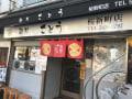 麺処 さとう(味玉つけ麺+チャーシュー丼)@桜新町に行きました。