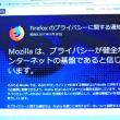 1/17 Firefoxさん、 添付が削除できない 同期設定はNG