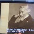 トーマス・カーライルから感化された夏目漱石 2016.12.22 「291」