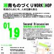 湘南広域都市行政協議会主催 平成29年度第2回「湘南ものづくりWORKSHOP」開催のご案内です。