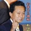 😈 悪夢の民主党政権(現・立憲民主党)👿