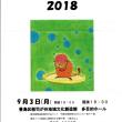 「反核ミニフェスティバル2018」のお知らせ