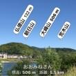 🚶♀️…隠元橋…宇治橋…  180524