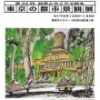 第22回 東京の都市景観展
