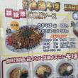 五反田「後楽そば」【開店準備中】