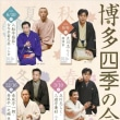 博多四季の会「立川志らく・三遊亭兼好二人会」@JR九州ホール(2019.3.10.)