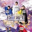ご予約お待ちしております❤8月7日・8日に出演します!『侍三銃士』銀座博品館劇場(^o^)