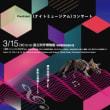 東京・春・音楽祭 『〈ナイトミュージアム〉コンサート ~展示空間で楽しむ多彩な音楽とトーク』