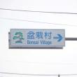大宮盆栽村(埼玉県さいたま市)