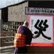▶今年の漢字