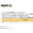 フィッシング対策協議会、Amazonをかたるフィッシングメールについて注意を呼びかけ