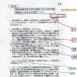 180523 愛媛県の加計学園新文書 捏造か… 不審な点続々