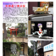 シンボル・キャラクター その114  天神通り商店街