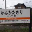 JR東海 上片桐駅