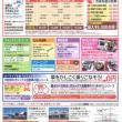 2018年1月20日(土)  ニューデザインの料金表!